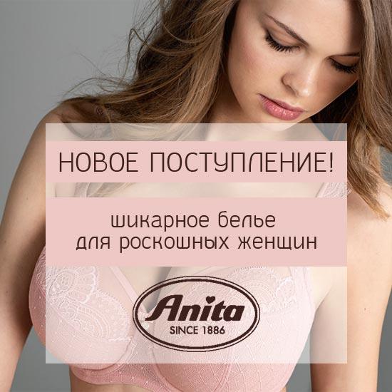 Зустрічайте! Нове надходження шикарньої нижньої білизни великих розмірів  від бренду Anita! 8a4a6160f7e2a