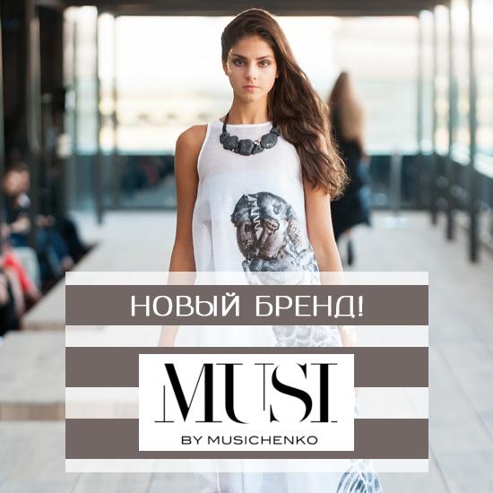 3e497003007676 Зустрічайте новий дизайнерський бренд родом з України - MUSI by Musichenko!