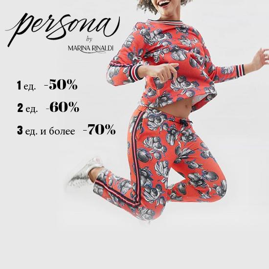 e3634fd0c958ea Грандіозні знижки на одяг великих розмірів від Persona by Marina Rinaldi!